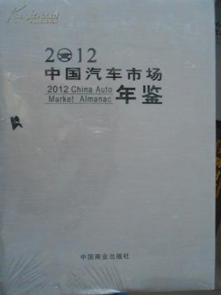 中国汽车市场年鉴(2012)