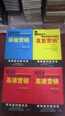 现代营销系列培训丛书:高速营销上下 直复营销 体验营销 共4本  修订版