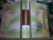 现代实用中药质量控制技术/苗明三,李振国+/