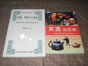 外贸、外资与工业化  理论分析与中国实证研究