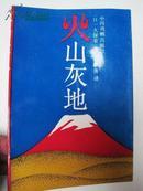 话剧剧本:火山灰地(91年一版一印2000册)