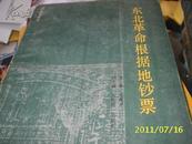 东北革命根据地钞票(8.5品)