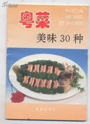 粤菜美味30种(家庭美食系列丛书)
