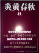 全新 正版 现货 炎黄春秋杂志 2014年 11期