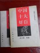 中国十大宦官 【中国十大系列丛书】