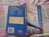 大学英语同步辅导与过级训练  1  2005年8月 二版一印