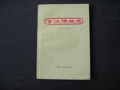 古汉语概述