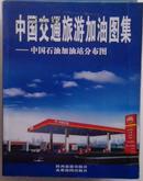《中国交通旅游加油图集》