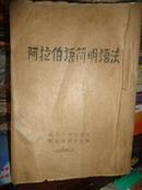 陈修园医书四十八种 前14册