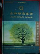 中国当代水彩画精典(2001年记事周历) 16开铜版纸