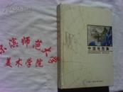 中国地图集  16开精装