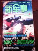 新军事   2003年第4期 第7期