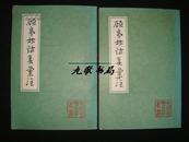 《顾亭林诗集汇注》上下册 中国古典文学丛书 1983年1版1印 馆藏