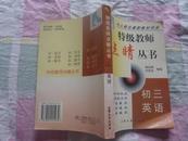 特级教师点睛丛书 初三英语  1999年7月 一版 二印