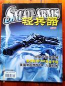 轻兵器  2006年增刊   全部为枪的介绍