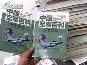 中国军事百科 著名战役2(上下)(有水印扉页与书皮粘在一起内容新)
