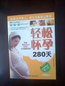 轻松怀孕280天