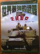世界最强的武器  主战坦克