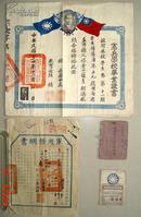 钟镇藩 益阳人 宪兵学校毕业证书 民国 同一人的东东共四样