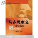 21世纪高等继续教育精品教材:马克思主义哲学教程