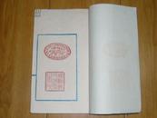 手打印谱一册