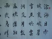 魏庆利书法【134厘米x34厘米】