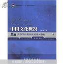 高等学校英语拓展系列教程:中国文化概况