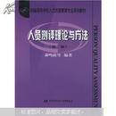 人员测评理论与方法 第二版(萧鸣政等编著 中国劳动社会保障出版社 见注明)