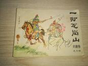 连环画: 一打瓦岗山  (兴唐传之十四)