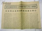 解放军报1976年9月18日(毛主席逝世 )