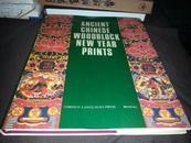 【好书独家特供】正版《中国古代木版年画选》(大8开)绸面精装带书衣】1986年收藏佳品,网上最高2千元。