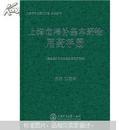 上海市增补基本药物用药手册