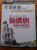 军事世界画刊   海盗传奇的背后  2009年第2期   有随刊附赠见书影
