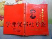 先进战士之歌:朱守刚同志传略(朱守刚先生原为中国人民解放军粤桂边纵队第三支队副司令员)