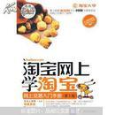 淘宝网上学淘宝:网上交易入学手册(第2版)(附光盘1张)