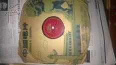 50年代黑胶木唱片《全家光荣》甲乙50148双面