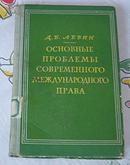 国际法的基本问题 全一册 1958年莫斯科俄文原版 馆藏书 硬精装 品佳