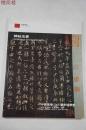 JVZD072808 中国嘉德2006春季拍卖会 碑帖法書 拍賣會专场图录