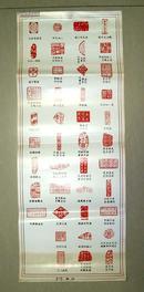 佛学  篆刻  印谱图   (长75.5cm宽29cm)  印刷品