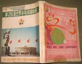 第二十六届世界乒乓球锦标赛(6号箱)