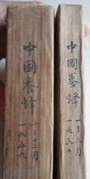《中国养蜂》杂志(1959年1-12月,全年12期,1960年第1-6月,半年6期,共18期合售)(馆合订为32开,平装2册
