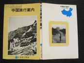文革时期的中国旅游手册(日文原版)全1册