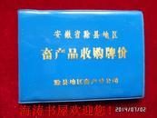 安徽省滁县地区畜产品收购牌价