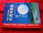 中华人民共和国交通地图集(8开)