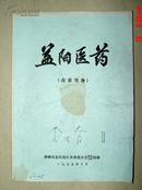 益阳医药 创刊 1975年第1期