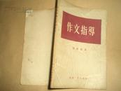 作文指导(语文学习丛书)55年1版1印