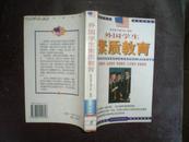 外国学生素质教育(98年1版1印)