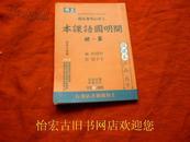 小荷微课本:开明国语课本 小学初级学生用(第一册)袖珍本 书内有多幅丰子恺画
