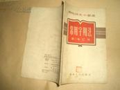 《常用字用法 第二本》(通俗语文小丛书)53年1版1印