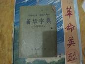 新华字典【1971年修订重排本】
